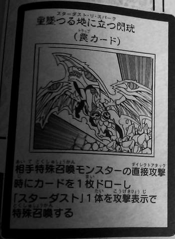 File:StardustReSpark-JP-Manga-5D.png