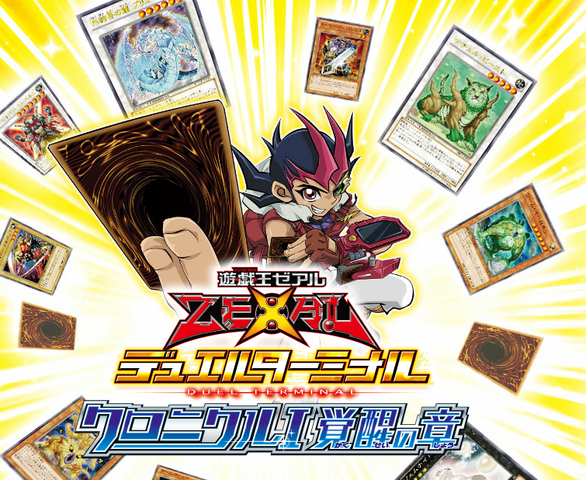 File:Yu-gi-oh-jp-duel-terminal.png