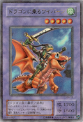 AlligatorsSwordDragon-G4-JP-UPR