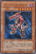 BlowbackDragon-308-JP-UPR