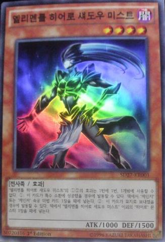 File:ElementalHEROShadowMist-SD27-KR-SR-1E.png