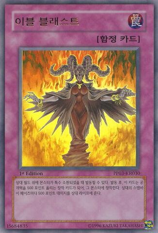 File:EvilBlast-PP03-KR-UR-1E.jpg