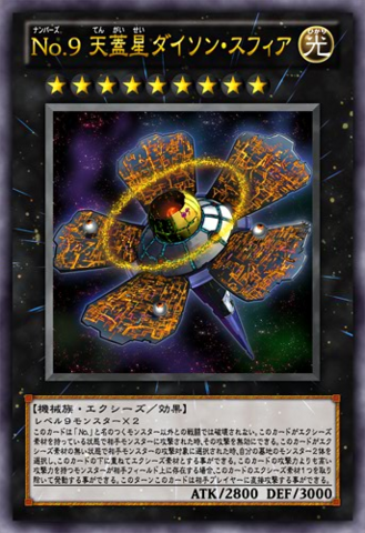 File:Number9DysonSphere-JP-Anime-ZX.png