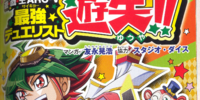 Yu-Gi-Oh! ARC-V The Strongest Duelist Yuya!! - Chapter 007