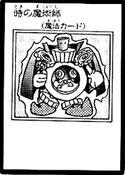 TimeWizard-JP-Manga-R