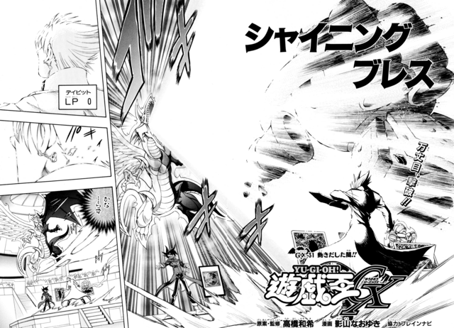 File:YuGiOh!GXChapter031.png