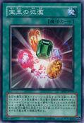 CrystalAbundance-DP07-JP-C