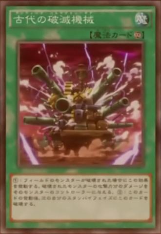 File:AncientArmageddonGear-JP-Anime-AV.png
