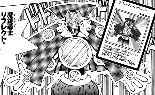 File:ReflectBounder-JP-Manga-DM-NC.png