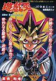 Yu-Gi-Oh! Duelist - Duel 023