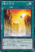 DragonRavine-SD25-JP-C