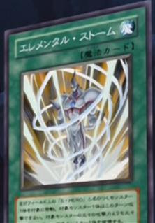 File:ElementalStorm-JP-Anime-GX.png