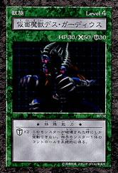 MaskedBeastDesGardiusB7-DDM-JP