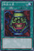 PotofGreed-BE01-JP-SR
