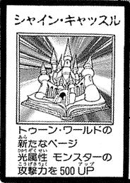 File:ShinePalace-JP-Manga-DM.png