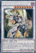 EnlightenmentPaladin-BOSH-KR-ScR-1E