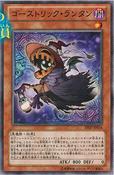 GhostrickLantern-SHSP-JP-OP