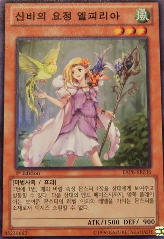 File:MysticalFairyElfuria-EXP6-KR-SR-1E.png