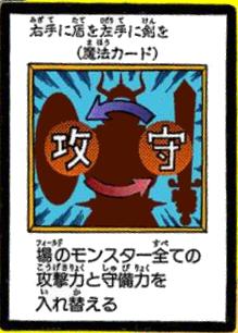 File:ShieldandSword-JP-Manga-DM-color.png