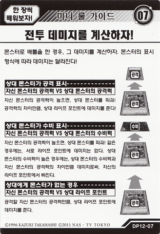 File:StrategyCard7-DP12-KR.png