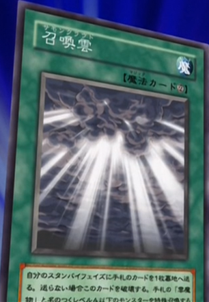 File:SummonCloud-JP-Anime-GX.png