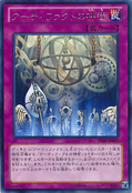 ArtifactSanctum-PRIO-JP-R