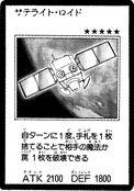 Satelliteroid-JP-Manga-GX