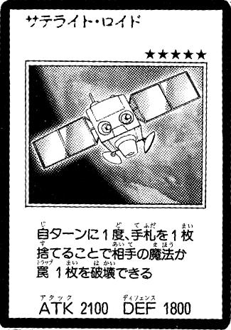 File:Satelliteroid-JP-Manga-GX.jpg