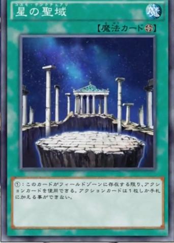 File:CosmicSanctuary-JP-Anime-AV.png