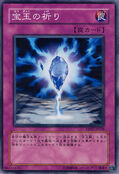 CrystalRaigeki-DP07-JP-C