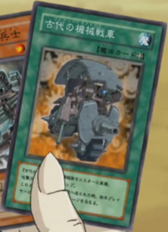 File:AncientGearTank-JP-Anime-GX.png