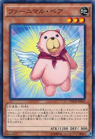 File:FluffalBear-NECH-JP-C.png
