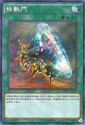 MonsterGate-SD22-TC-C