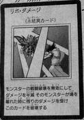 ReverseDamage-JP-Manga-5D