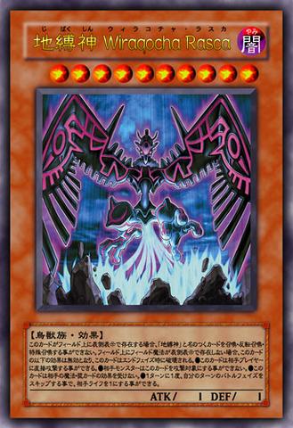 File:EarthboundImmortalWiraqochaRasca-JP-Anime-5D.png