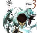 Yu-Gi-Oh! bunkoban - Volume 003