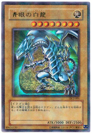 File:BlueEyesWhiteDragon-DL2-JP-UPR.jpg