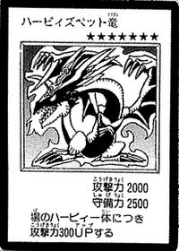 HarpiesPetDragon-JP-Manga-DM