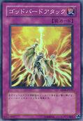 IcarusAttack-EE04-JP-SR