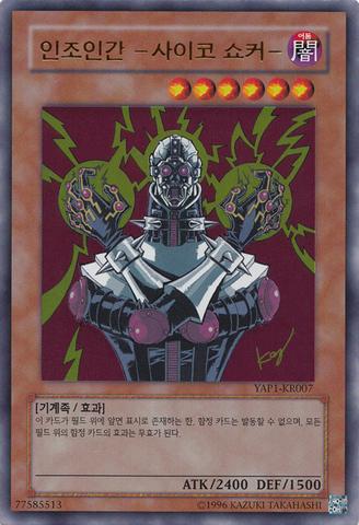 File:Jinzo-YAP1-KR-UR-UE.png