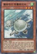 MechaPhantomBeastTurtletracer-EXP6-KR-C-1E