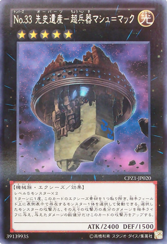 File:Number33ChronomalyMachuMech-CPZ1-JP-R.png