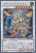 PowerToolDragon-DE03-JP-UR