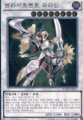 EnlightenmentPaladin-BOSH-KR-UtR-1E