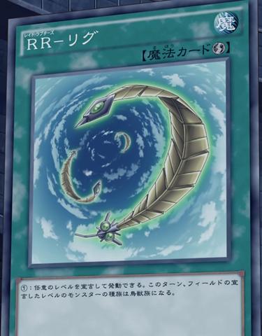 File:RaidraptorRig-JP-Anime-AV.png