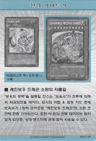 File:StrategyCard9-DP07-KR.png