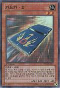 CardcarD-DP14-KR-SR-1E