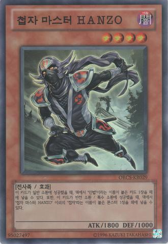 File:NinjaGrandmasterHanzo-ORCS-KR-SR-UE.png