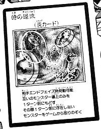 File:ReverseTime-JP-Manga-GX.jpg