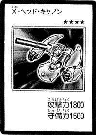 File:XHeadCannon-JP-Manga-DM.png